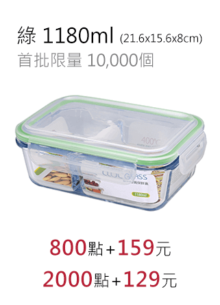 NEOFLAM玻璃分隔保鮮盒 綠1180ml