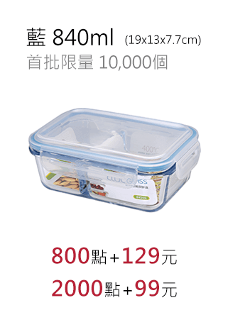 NEOFLAM玻璃分隔保鮮盒 藍840ml