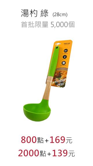 NEOFLAM湯勺綠28cm