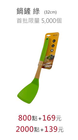 NEOFLAM鍋鏟綠32cm