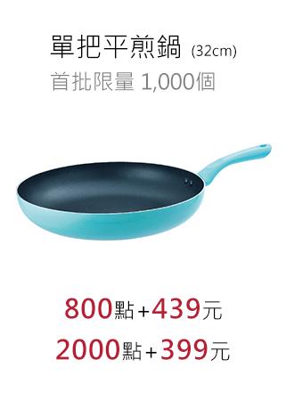 蒂芬妮藍 單把平煎鍋32cm