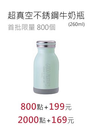 蒂芬妮藍 超真空不銹鋼牛奶瓶