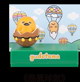 蛋黃哥 熱氣球款