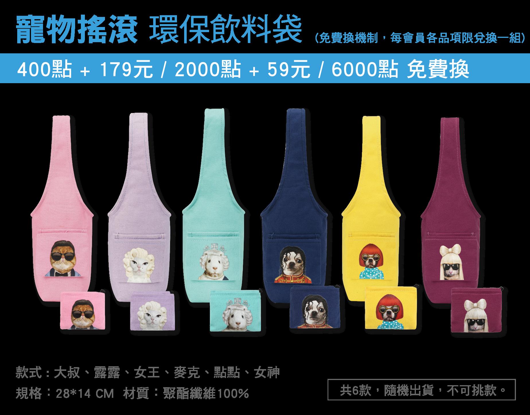 寵物搖滾 環保飲料袋(大叔、露露、女王、麥克、點點、女神)