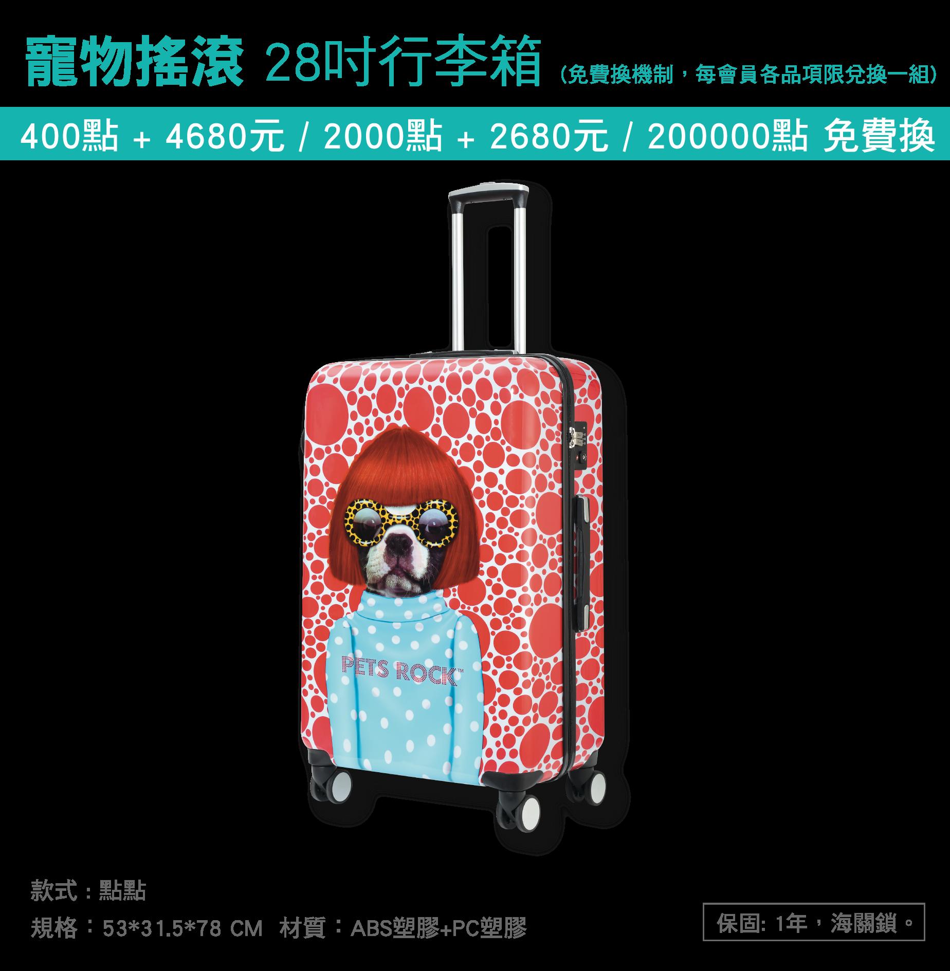 寵物搖滾 28吋行李箱 點點款