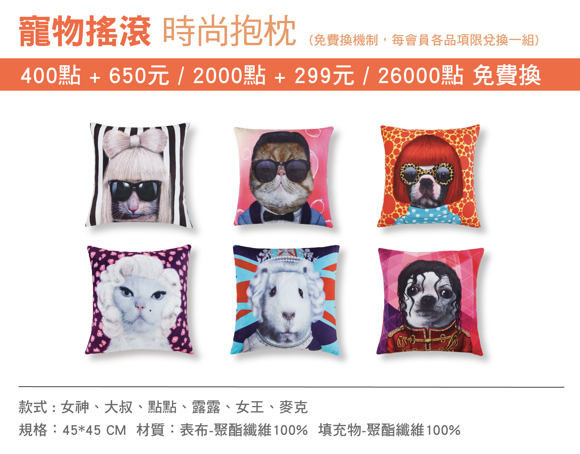寵物搖滾 時尚抱枕(女神、大叔、點點、露露、女王、麥克)