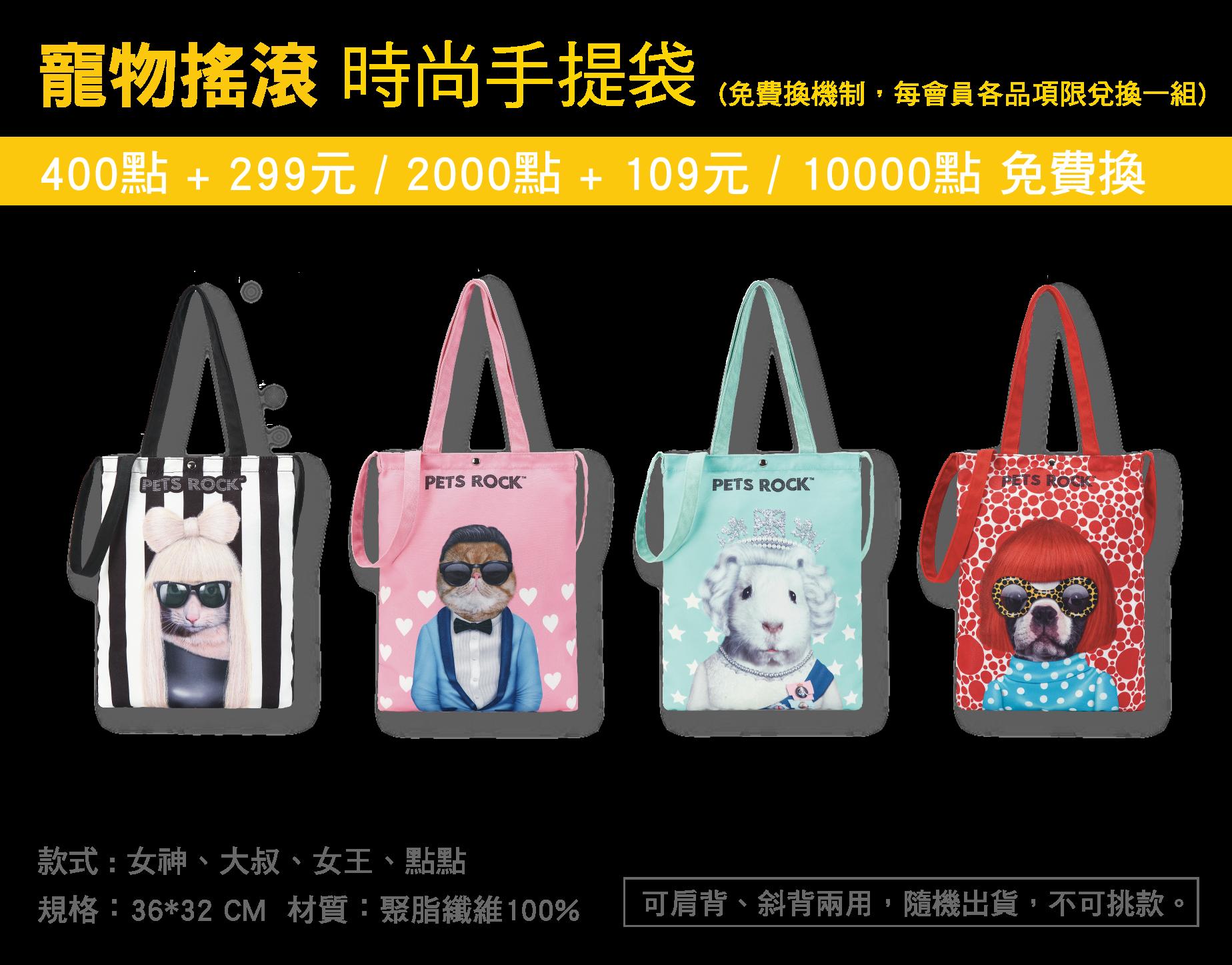 寵物搖滾 時尚手提袋(女神、大叔、女王、點點)