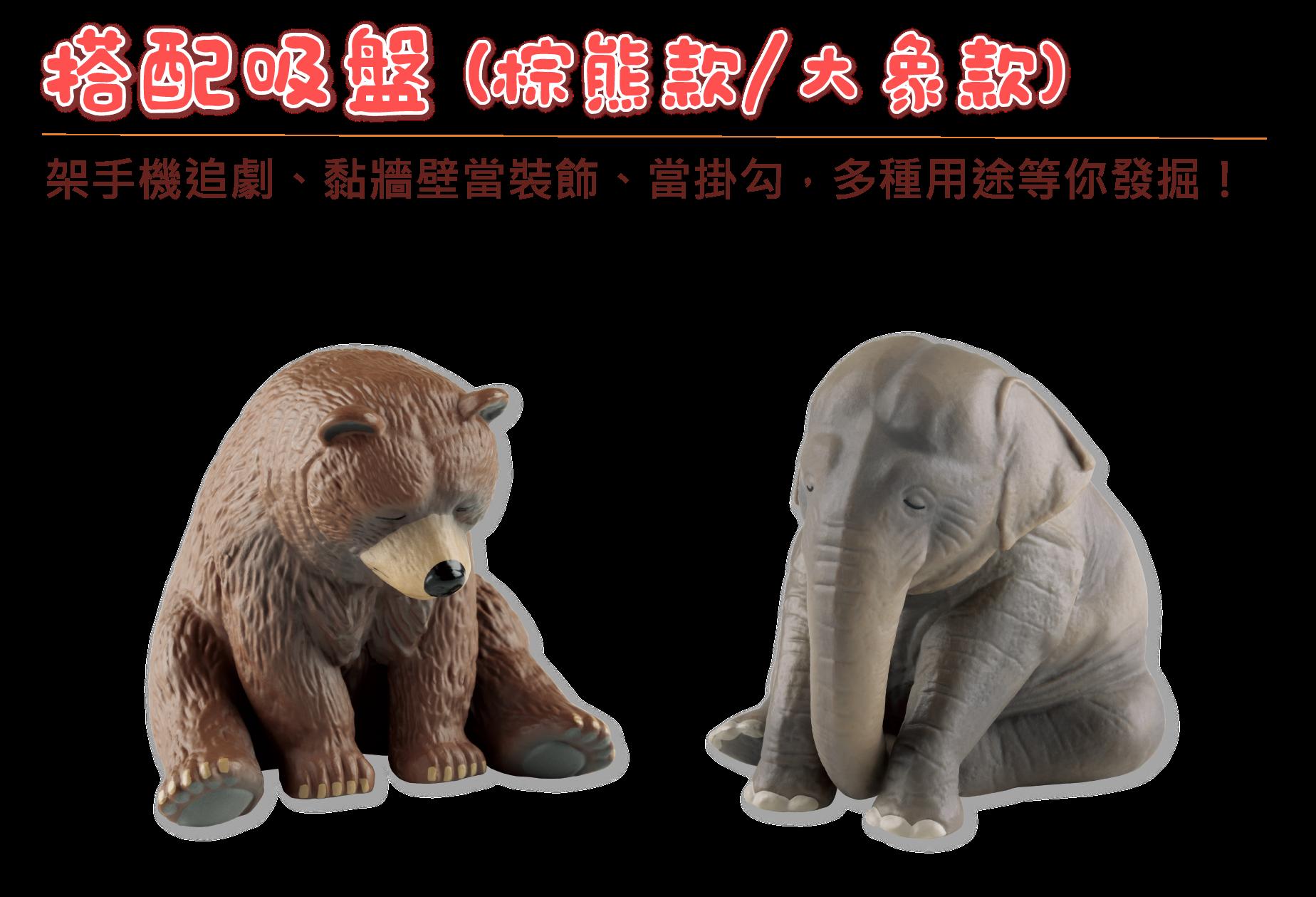 搭配吸盤 (棕熊款/大象款)