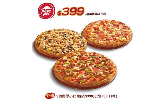 必勝客 外帶購買3個鬆厚小比薩(限390元(含以下口味)原價1170元,特價399元