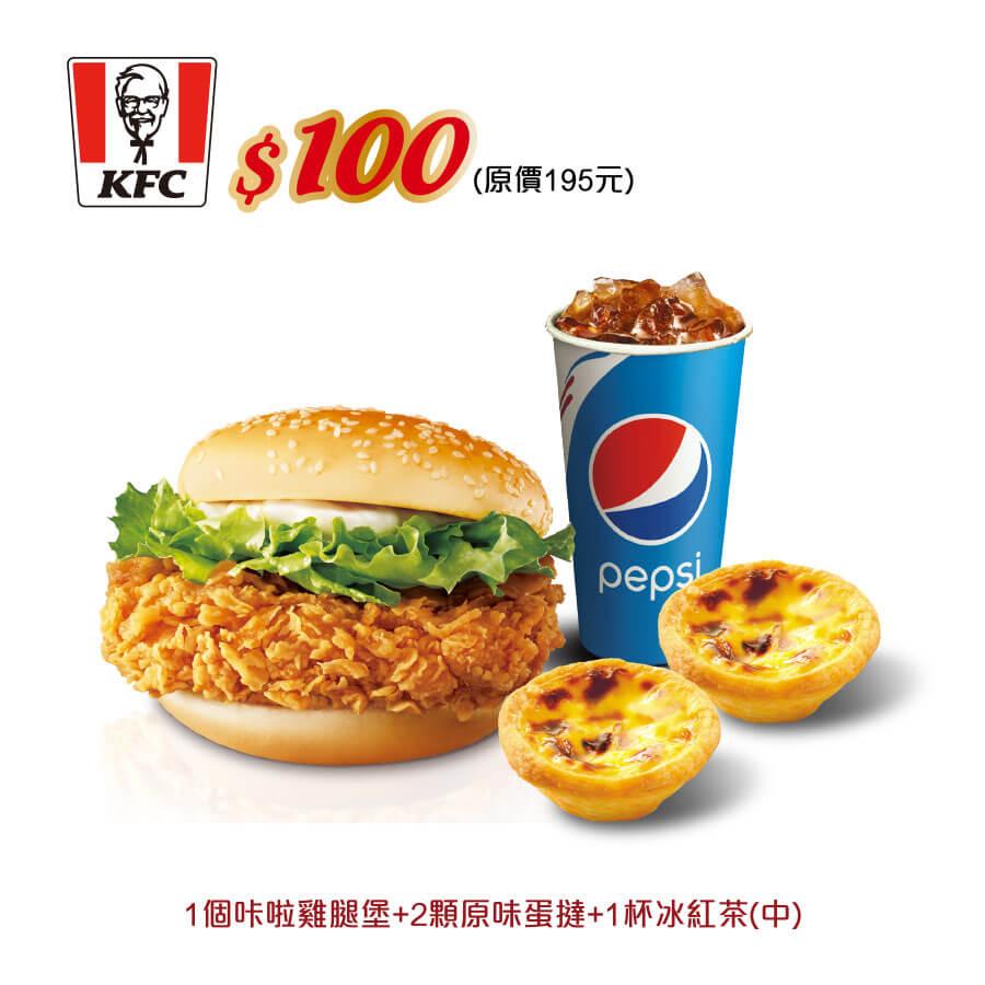 肯德基 1個咔啦雞腿堡+2顆原味蛋撻+1杯冰紅(中)=NT$100(原價195元)